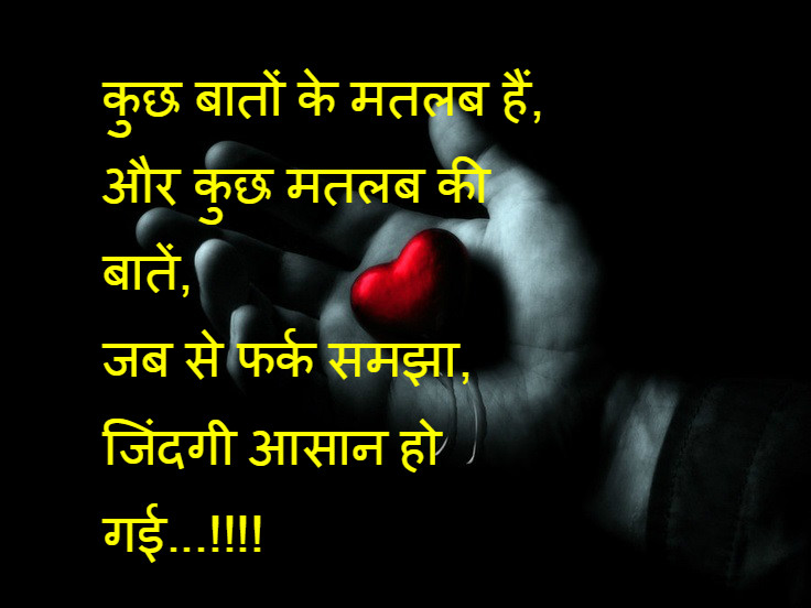 Heart Touching Shayari Download