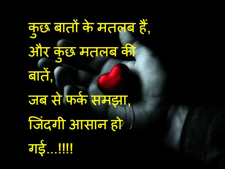 Heart Touching Shayari Download