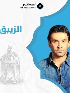 مسلسل الزيبق 2 الجزء الثاني في رمضان 2018 كل التفاصيل