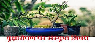 Vriksharopan par sanskrit Nibandh