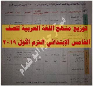 توزيع منهج اللغة العربية للصف الخامس الإبتدائي الترم الأول 2019