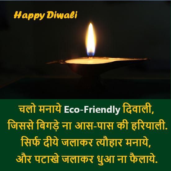latest diwali shayari images, diwali shayari images collection