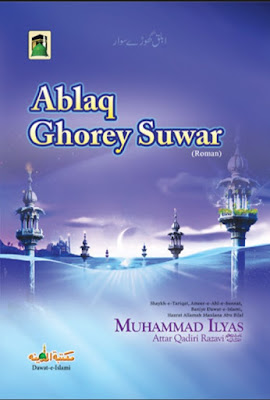 Ablaq Ghorey Suwar pdf in Roman-Urdu by Maulana Ilyas Attar Qadri