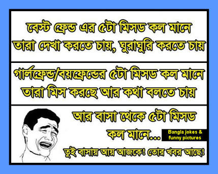 Bengali Funny Picture Funny Shayari Sms Facebook