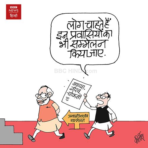 cartoons on politics, indian political cartoon, indian political cartoonist, narendra modi cartoon, vijay mallya cartoon, neerav modi cartoon