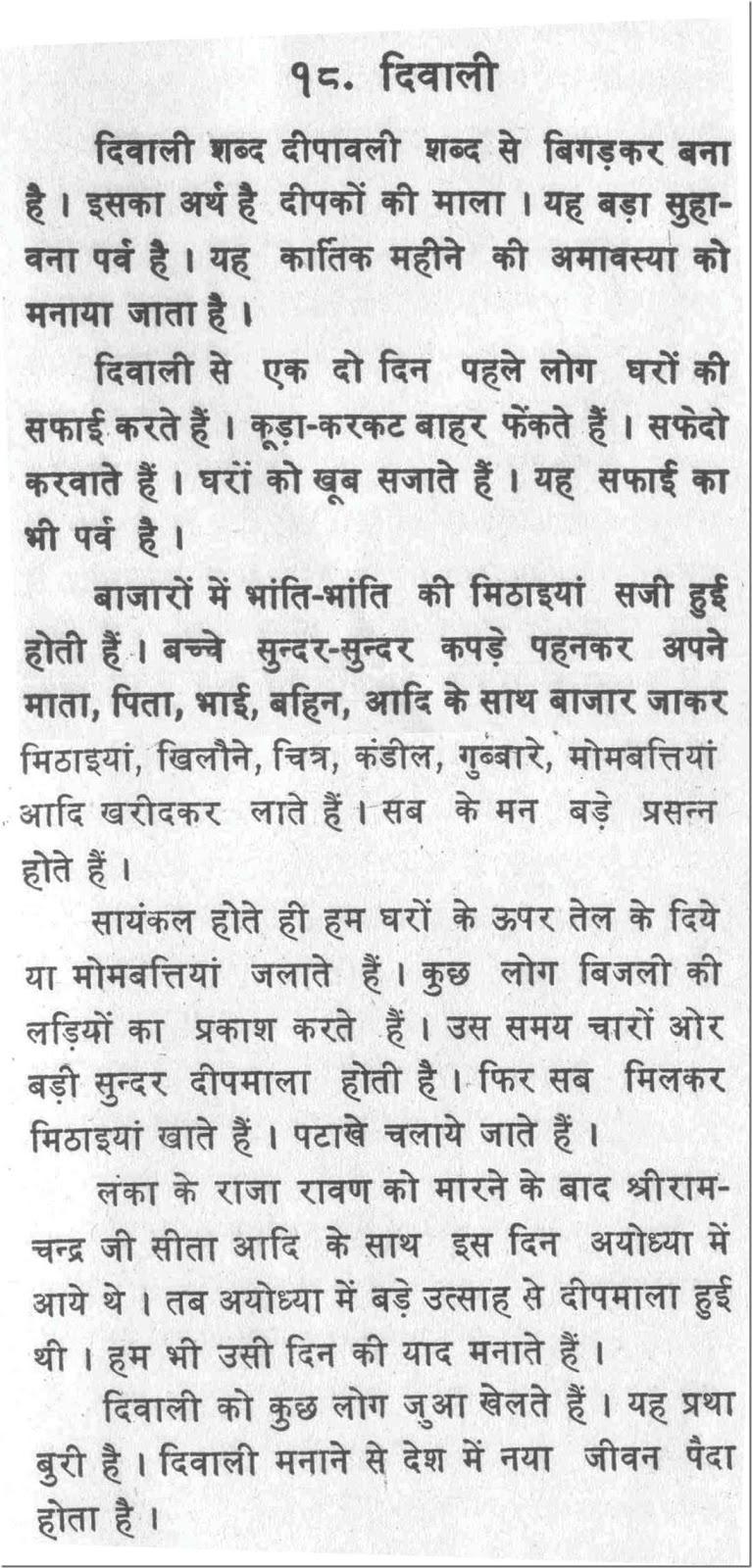 Diwali 2015 Essay