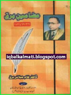 Mazameen e Barq Dr Ghulam Jilani