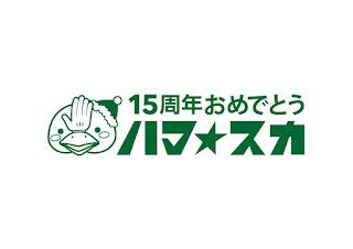 ハマ☆スカ15周年おめでとうスペシャルメッセージ
