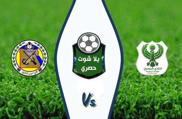 مشاهدة مباراة المصري البورسعيدي وحرس الحدود بث مباشر