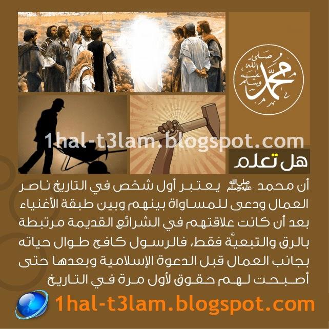 هل تعلم أن محمد صلى الله عليه وسلم أول شخص فى التاريخ ناصر