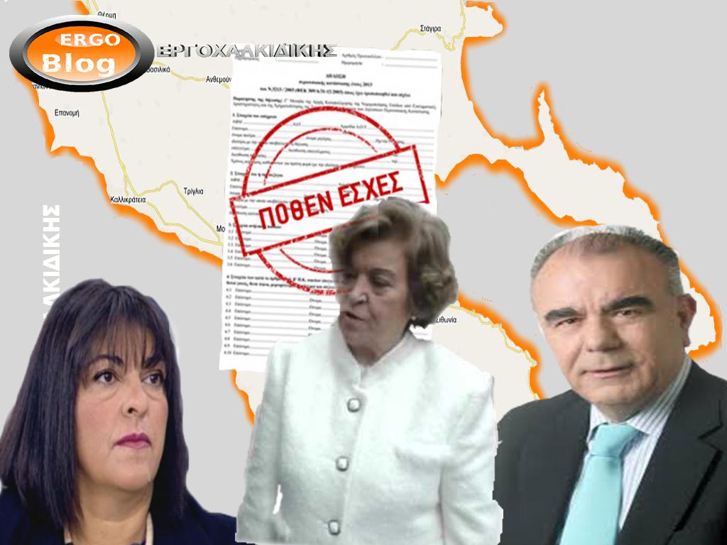 Tο  Πόθεν Έσχες των βουλευτών της Χαλκιδικής;