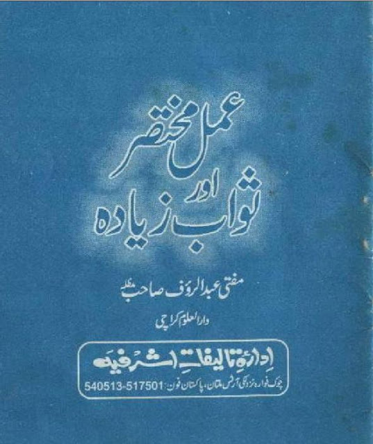 amal mukhtasir swab ziyada by Mufti Abdul raof sahib