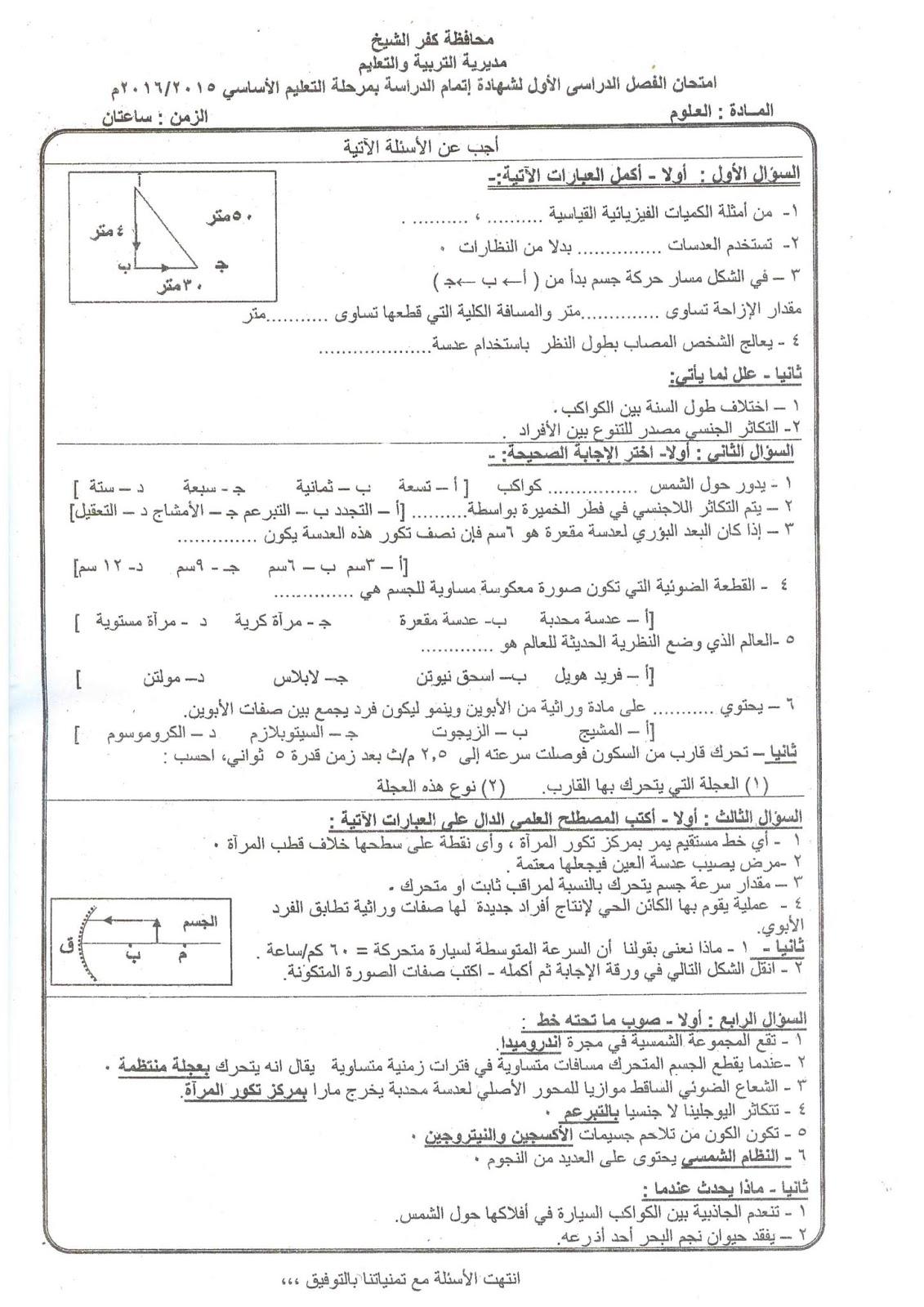 تحميل امتحان العلوم الترم الأول للصف الثالث الاعدادي