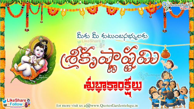 Best of Srikrishnaashtami telugu wishes greetings