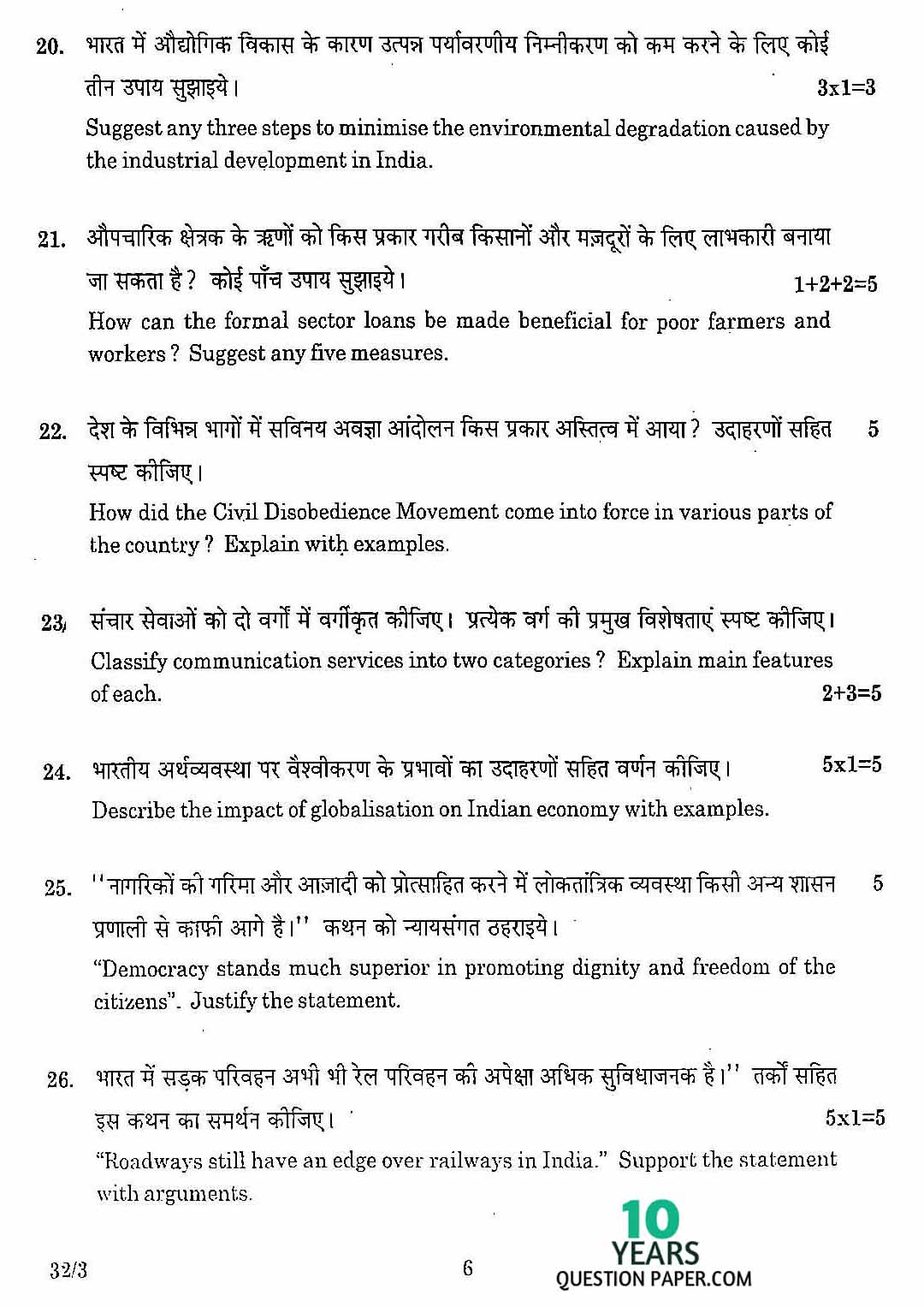 cbse class 10th 2016 Social Science question paper