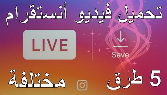 5 طرق مختلفة تحميل فيديو انستقرام instagram video downloader