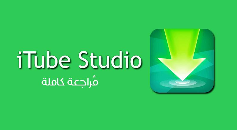 برنامج ITube Studio لتحميل الفيديوهات عالية الجودة وتحويلها