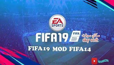 تحميل فيفا 19 للاندرويد,تحميل لعبه فيفا 2019,تحميل fifa 19,تحميل لعبة fifa mobile 2019,لعبة فيفا 2019,تحميل لعبة fifa 19,تحميل فيفا 19 للكمبيوتر,فيفا 19 معدلة قاعدة بيانات فيفا 14,14 FIFA 19 Mod FIFA,