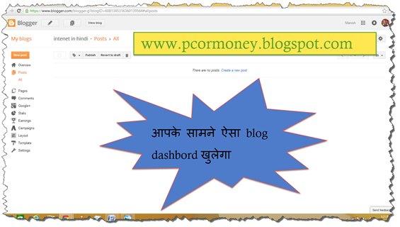 blog kya hai, blog kaise banaye, blogger par blog kaise bana sakte hai.