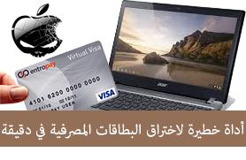 أداة خطيرة لاختراق البطاقات المصرفية في دقيقة
