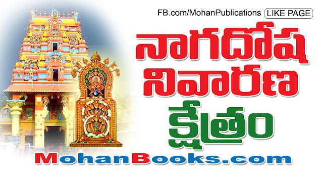 Publications in Rajahmundry, Books Publisher in Rajahmundry,నాగదోష నివారణ క్షేత్రం | Nagadosam | GRANTHANIDHI | MOHANPUBLICATIONS | bhaktipustakalu Popular Publisher in Rajahmundry, BhaktiPustakalu, Makarandam, Bhakthi Pustakalu, JYOTHISA,VASTU,MANTRA, TANTRA,YANTRA,RASIPALITALU, BHAKTI,LEELA,BHAKTHI SONGS, BHAKTHI,LAGNA,PURANA,NOMULU, VRATHAMULU,POOJALU,  KALABHAIRAVAGURU, SAHASRANAMAMULU,KAVACHAMULU, ASHTORAPUJA,KALASAPUJALU, KUJA DOSHA,DASAMAHAVIDYA, SADHANALU,MOHAN PUBLICATIONS, RAJAHMUNDRY BOOK STORE, BOOKS,DEVOTIONAL BOOKS, KALABHAIRAVA GURU,KALABHAIRAVA, RAJAMAHENDRAVARAM,GODAVARI,GOWTHAMI, FORTGATE,KOTAGUMMAM,GODAVARI RAILWAY STATION, PRINT BOOKS,E BOOKS,PDF BOOKS, FREE PDF BOOKS,BHAKTHI MANDARAM,GRANTHANIDHI, GRANDANIDI,GRANDHANIDHI, BHAKTHI PUSTHAKALU, BHAKTI PUSTHAKALU, BHAKTHI