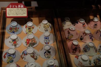 愛知県瀬戸市のやきもの博物館 瀬戸蔵ミュージアム 子ども茶碗