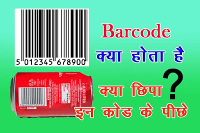 Barcode kya hai in hindi.what is barcode