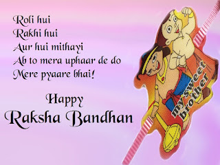 Raksha Bandhan Hindi Status 2017