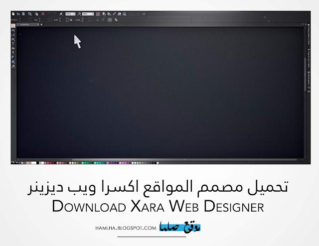 تحميل مصمم المواقع اكسرا ويب ديزينر Download Xara Web Designer