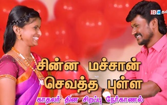 Senthil Rajalakshmi Valentines Day Special | IBC Tamil Tv