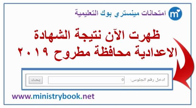 نتيجة الشهادة الاعدادية محافظة مطروح 2019