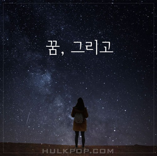 Lee Su Ho & Na Won Joo – 꿈, 그리고 – Single