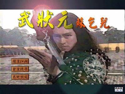 懷舊電腦單機老遊戲系列:武狀元蘇乞兒繁體中文版!