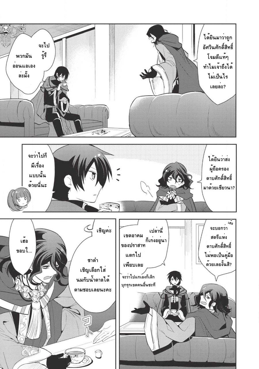 อ่านการ์ตูน Maou no Ore ga Dorei Elf wo Yome ni Shitanda ga Dou Medereba Ii ตอนที่ 8 หน้าที่ 15