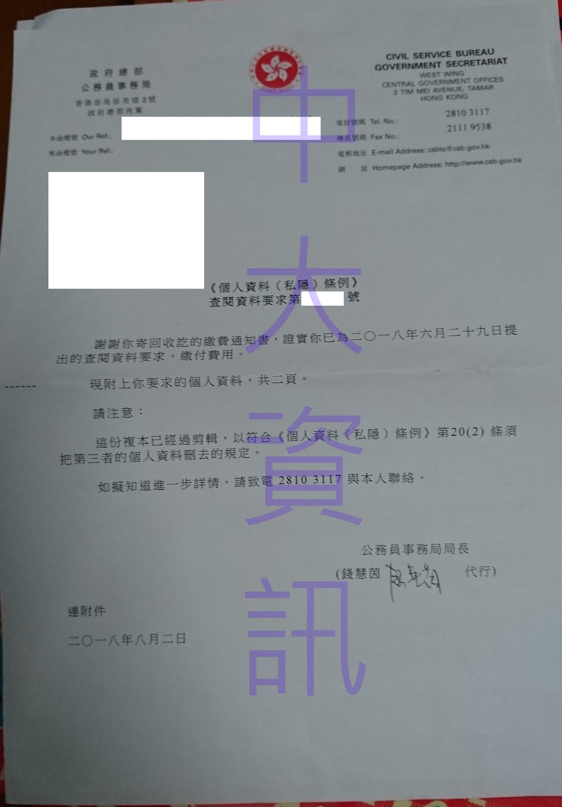 中大資訊: 【政府工】索取個人資料