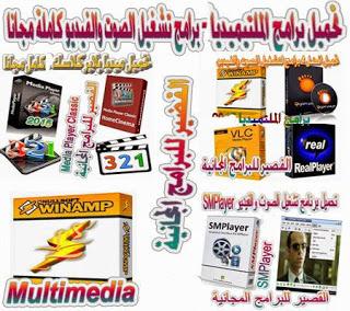 برامج تشغيل الفيديو والصوت