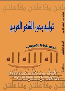 توليد بحور الشعر العربي ( دائرة الوافر نموذجا ) - أحمد فراج العجمي
