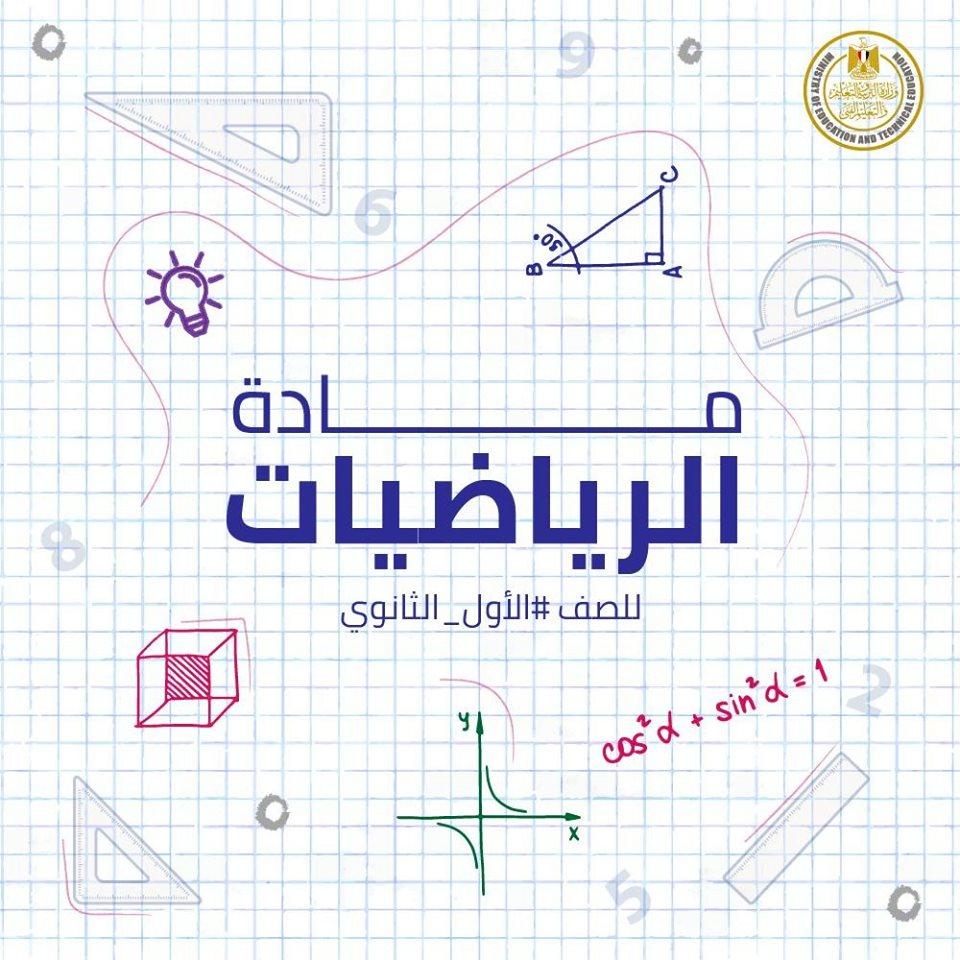 نماذج أسئلة امتحان الرياضيات لطلاب الصف الأول الثانوى مايو 2019 من الوزارة 1
