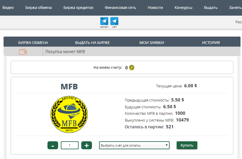 Покупка монет в My Financial Business