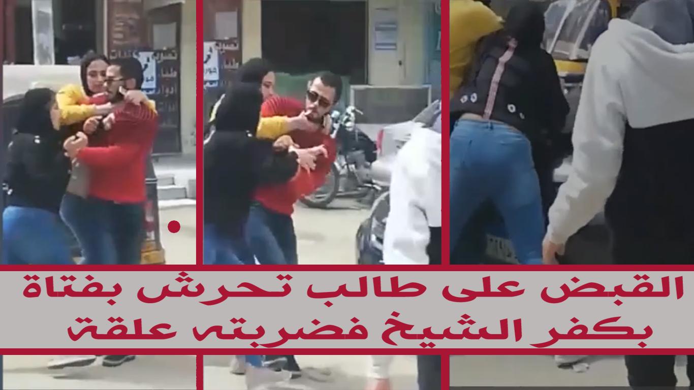 القبض على طالب تحرش بفتاة بكلية تجارة كفر الشيخ فضربته علقة ساخنة مع زميلتها