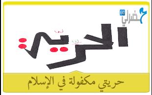 الدرس الثامن : حريتي مكفولة في الإسلام