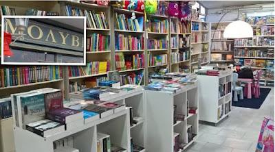 Βιβλιοπωλείο Μολύβι Ωρωπός