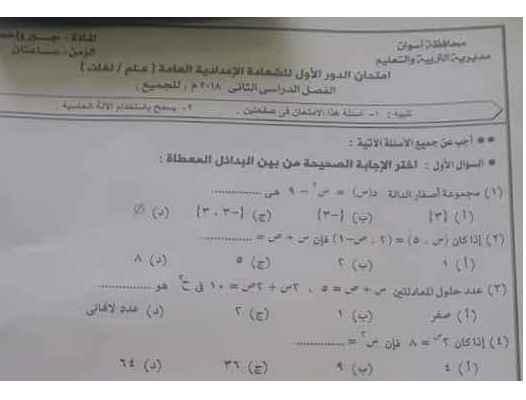ورقة امتحان الجبر والإحصاء للصف الثالث الاعدادى ترم ثاني 2018 محافظة أسوان