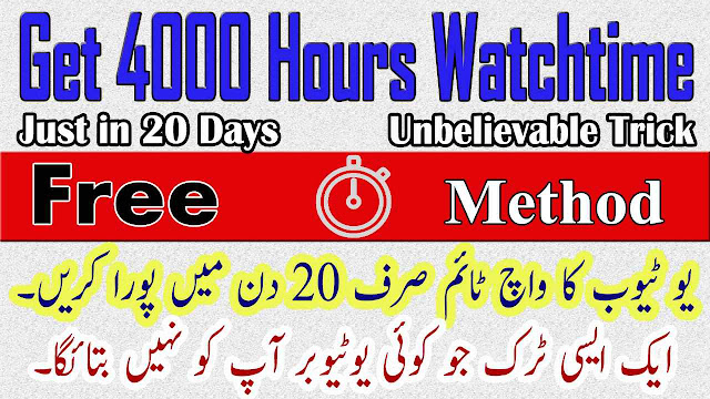 How to get youtube watchtime, 4000 Hours watch time Trick 2018