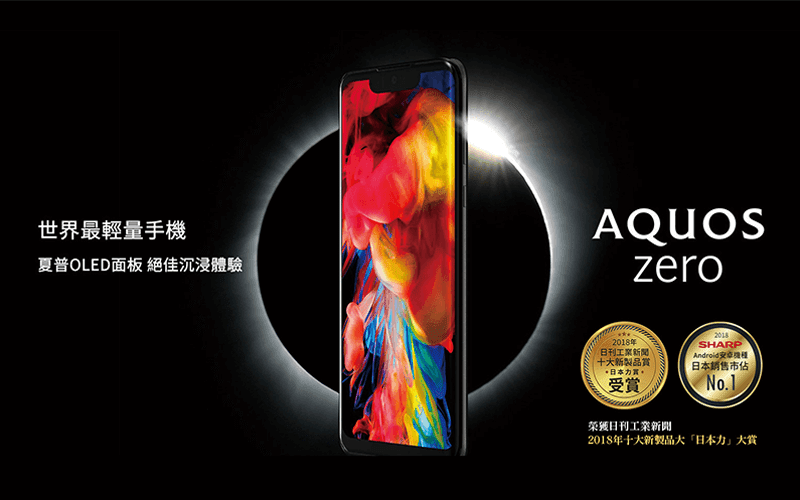 Sharp Aquos Zero with 6-inch OLED screen and SD845 goes official in Taiwan