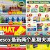 Tesco 最新两个星期大减价!2KG Milo只需RM30.49!