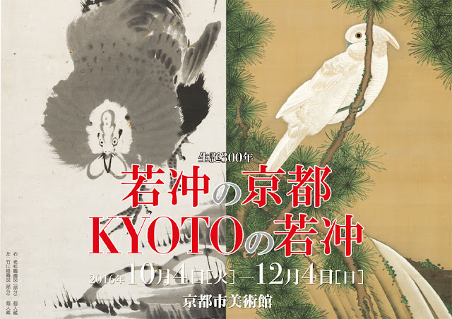 Jakuchu Revealed 300th Anniversary of Ito Jakuchu's Birth, Kyoto Municipal Museum of Art