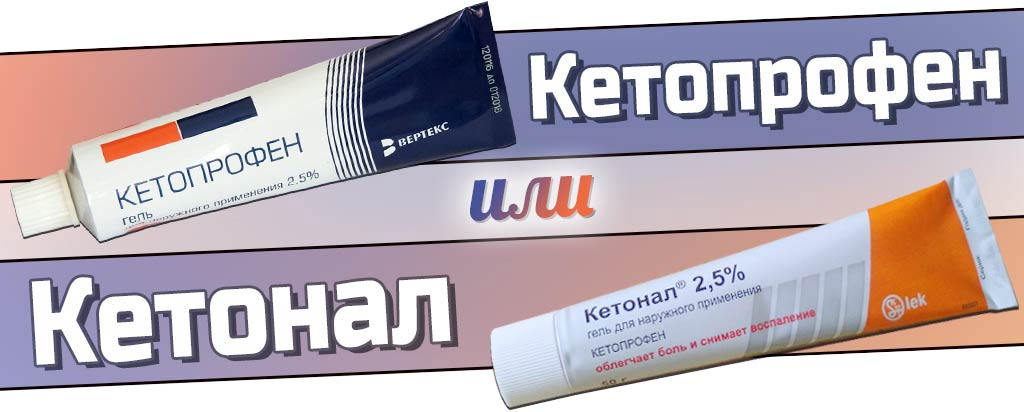 гель Кетонал и Кетопрофен
