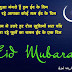 Eid Mubarak Wishes in English, Hindi with Quotes & Messages