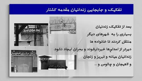 ۶۷تفکیک و جابجایی زندانیان مقدمه قتل عام مرداد